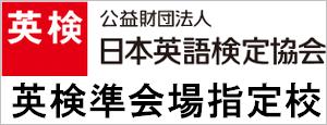 児童英検グループ会場指定校