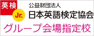 英語検定 準会場指定校