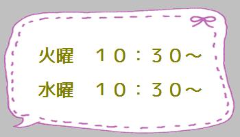 レッスン日:火曜日11:00~ 木曜日11:00~ 1回30分